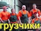 Новое фото Транспорт, грузоперевозки Опытные грузчики, Газели, Вывоз мусора 34591920 в Нижнем Новгороде