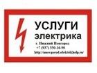 Скачать бесплатно изображение  Услуги электрика, Вызов электрика, Аварийный электрик 34635329 в Нижнем Новгороде