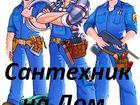 Изображение в Сантехника (оборудование) Сантехника (услуги) Круглосуточный выезд в аварийных ситуациях. в Нижнем Новгороде 500