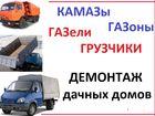 Фотография в   Вывоз строительного мусора, старой мебели в Нижнем Новгороде 0