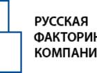 Фото в Услуги компаний и частных лиц Разные услуги Русская Факторинговая Компания предлагает в Нижнем Новгороде 0