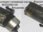 Увидеть фото Автосервис, ремонт Ремонт бензонасосов, 37644602 в Нижнем Новгороде
