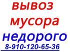 Изображение в Авто Транспорт, грузоперевозки Организация окажет услуги по вывозу, погрузке в Нижнем Новгороде 2500