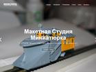 Изображение в Изготовление сайтов Готовые сайты Создам сайт-визитку быстро, качественно, в Нижнем Новгороде 1000