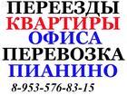 Фото в   Профессионально и аккуратно поможем Вам переехать. в Нижнем Новгороде 1000