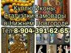 Уникальное фото  Покупаю иконы,самовары,статуэтки,серебро 38720972 в Нижнем Новгороде
