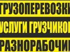 Увидеть изображение Транспорт, грузоперевозки Газель грузоперевозки Нижний Новгород 39095309 в Нижнем Новгороде