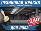 Свежее изображение  Резиновая краска «Prom Color» для пола 39146850 в Нижнем Новгороде