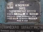 Скачать бесплатно фото Разное Листогибочная машина модели ИВ2144 39671744 в Нижнем Новгороде