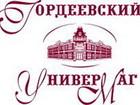 Уникальное foto  ТЦ «Гордеевский УниверМаг» объявляет акцию «Дадим книге вторую жизнь!» 56090915 в Нижнем Новгороде