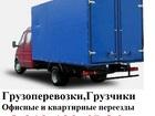 Новое foto Транспортные грузоперевозки Грузоперевозки газель 4 метра 62160732 в Нижнем Новгороде