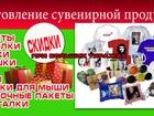 Новое изображение  Изготовление сувенирной продукции 66546274 в Губкине