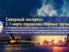 Уникальное foto  Северный экспресс - доставка грузов за 1 сутки между терминалами Москва-Север и Санкт-Петербурга 68347257 в Нижнем Новгороде