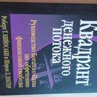 продам книгу Квадрант денежного потока Роберта Кийосаки