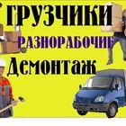Грузчики, Переезды, Разгрузка-погрузка, Павлово