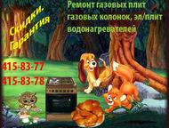 Ремонт газовых и электро плит в Нижнем Новгороде Сломалась газовая или электропл