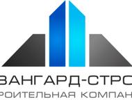 Авангард-Строй Наша компания предлагает большой спектр строительных услуг: монол