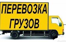 Грузоперевозки: город, область, РФ минимум 2 часа