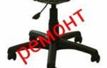ремонт всех видов компьютерных кресел и стульев