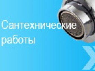 Смотреть foto Сантехника (услуги) Ремонт инсталляций, 32314746 в Нижнем Новгороде