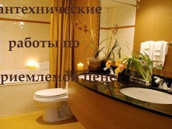 Увидеть foto Сантехника (услуги) Быстрое решение сантехнических проблем, 32552714 в Нижнем Новгороде
