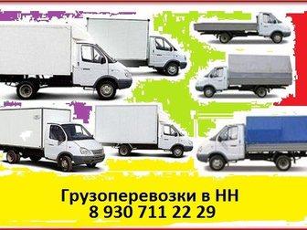 Увидеть foto Транспорт, грузоперевозки Грузоперевозки на Газелях минимум 2 часа 32563830 в Нижнем Новгороде