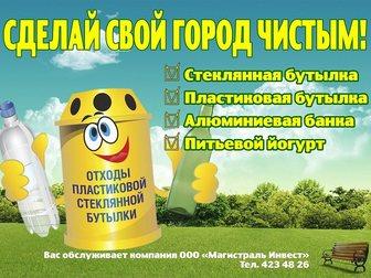 Новое фотографию  Прием и вывоз стеклобоя,стеклотары в Нижнем Новгороде и обл 32738456 в Нижнем Новгороде