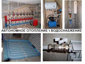 Новое foto Сантехника (услуги) Монтаж систем отопления, водоснабжения, канализации «под ключ», 32877453 в Нижнем Новгороде