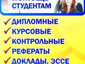 Новое фото Курсовые, дипломные работы Дипломы, курсовые работы, 34022521 в Нижнем Новгороде