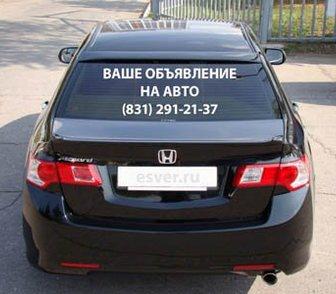 Фото в Бизнес Рекламные услуги Наклейки для авто на заказ от 50р Просто. в Нижнем Новгороде 100