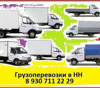 Фото в Авто Транспорт, грузоперевозки Осуществляем грузоперевозки на удлиненных в Нижнем Новгороде 800