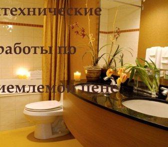 Изображение в Сантехника (оборудование) Сантехника (услуги) Выполним любые сантехнические работы в срок, в Нижнем Новгороде 0