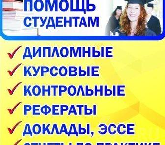 Изображение в Образование Курсовые, дипломные работы Курсовые, контрольные, дипломы, рефераты в Нижнем Новгороде 0