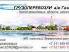 Скачать бесплатно foto Транспорт, грузоперевозки Газель недорого 38656353 в Няндоме