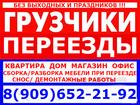 Скачать фото Транспортные грузоперевозки Грузчики, Переезд, Разнорабочие, Снос домов 31498464 в Ногинске