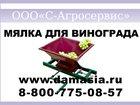 Просмотреть фотографию  Мялка для винограда , 33450729 в Новочеркасске
