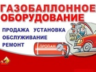 Свежее фотографию  Установка газобаллонного оборудования 52789679 в Новочеркасске