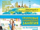 Фотография в   - Курсы английского языка ( групповые занятия в Новокуйбышевске 0