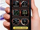 Изображение в   Новый вариант диагностического адаптера ELM327 в Новокуйбышевске 1000