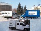 Изображение в Бытовая техника и электроника Автомагнитолы Перевезу: Мебель на дачу, Квартирный переезд, в Новокузнецке 0