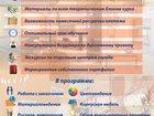 Новое фотографию Курсы, тренинги, семинары Курсы дизайна интерьера 33209347 в Новокузнецке