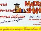 Свежее изображение  Заказать диплом 33321412 в Новокузнецке