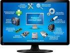 Изображение в Компьютеры Ремонт компьютеров, ноутбуков, планшетов Все виды ремонта компьютерной техники, ноутбуков в Новокузнецке 300