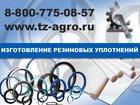 Новое изображение  Изготовление резиновых уплотнений 34383064 в Новокузнецке