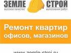 Фотография в Строительство и ремонт Ремонт, отделка Ремонт квартир в Новокузнецке  Ремонт офисов в Новокузнецке 1000
