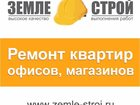 Фотография в Строительство и ремонт Ремонт, отделка ЗЕМЛЕ-СТРОЙ. Высокое качество выполнения в Новокузнецке 10000