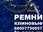 Скачать фото  Ремень зубчатый 35055687 в Новокузнецке