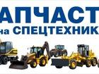 Новое фото Разное Запчасти для техники из Европы и Китая! 37770554 в Новокузнецке