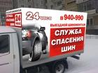 Изображение в Авто Автосервис, ремонт Отремонтируем проколотое колесо вашего авто в Новокузнецке 500