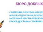 Просмотреть фотографию  бюро добрых услуг 39300308 в Новокузнецке